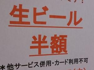 9周年・生ビール半額キャンペーン開催♪