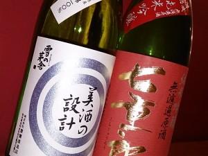更に週の途中から追加の隠し酒!!!